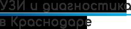 Медицинский центр УЗИ и гинекологии в Краснодаре